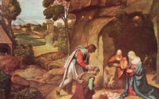 Поклонение пастухов, джорджоне