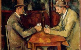 Картина «игроки в карты», поль сезанн