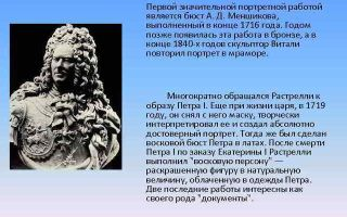 Скульптура 18 века в россии