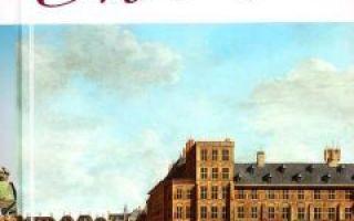Маурицхёйс — гаага: описание музея, расположение на карте