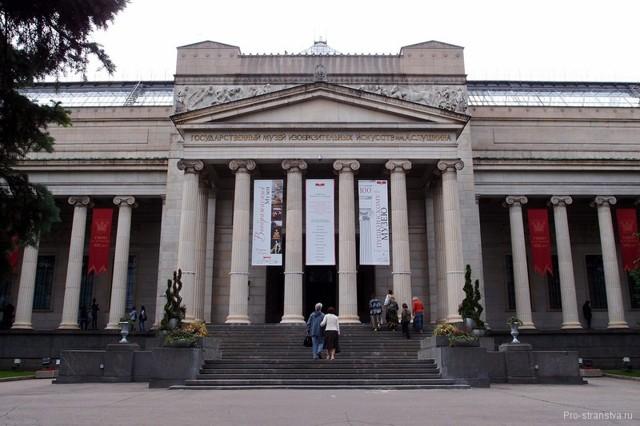Музей изобразительных искусств имени А.С. Пушкина, Москва, Россия
