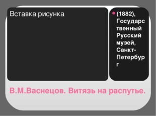 Картина «Витязь на распутье» - Васнецов