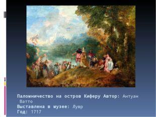 Праздник любви, Антуан Ватто, 1717