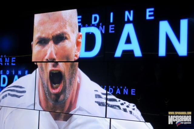 Музей мадридского футбольного клуба «Реал», Мадрид