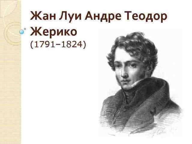 Этюд натурщика, Теодор Жерико