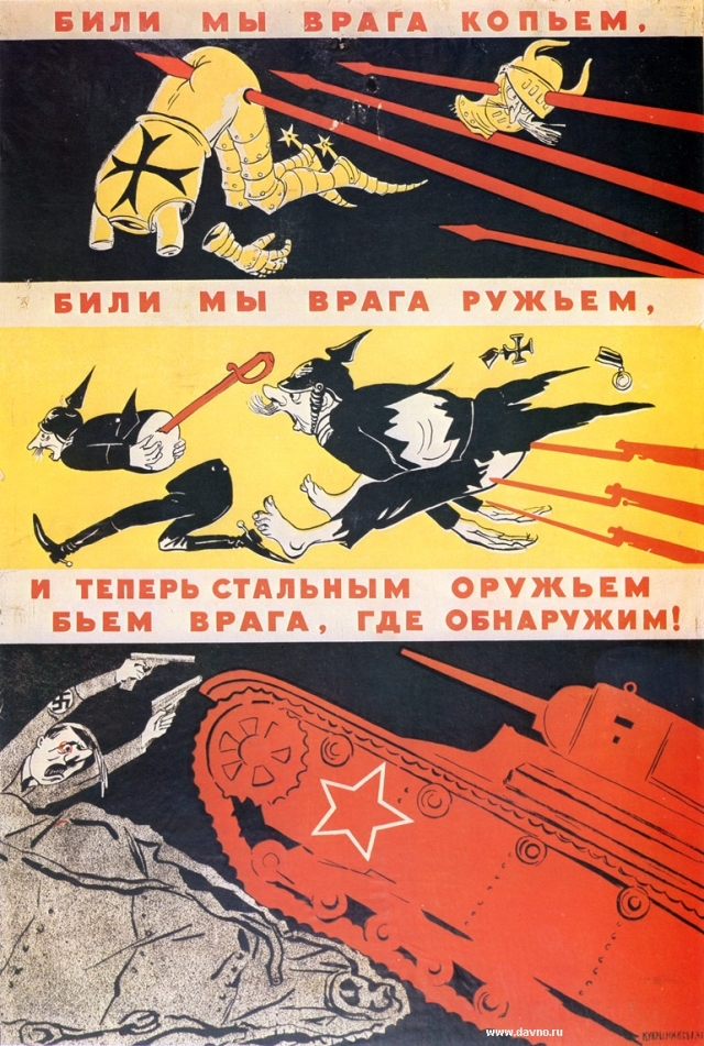 «Конец». Последние дни гитлеровской ставки в подземелье рейхсканцелярии, Кукрыниксы