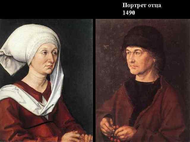 Автопортрет, Альбрехт Дюрер, 1498