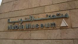 Нубийский музей, Асуан