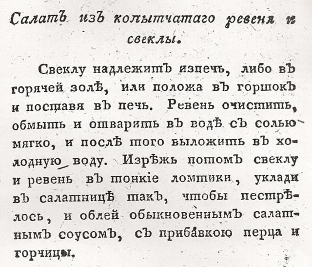 «Ревень», Николай Аструп — описание картины