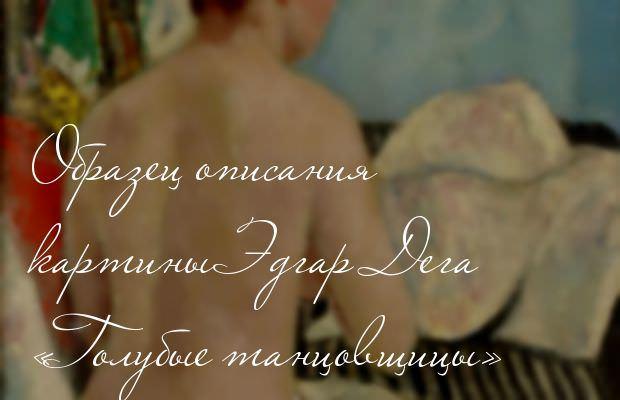 Четыре танцовщицы - Эдгар Дега