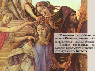 Клевета, Сандро Боттичелли, 1495