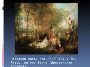 Савояр с сурком, Антуана Ватто, 1716