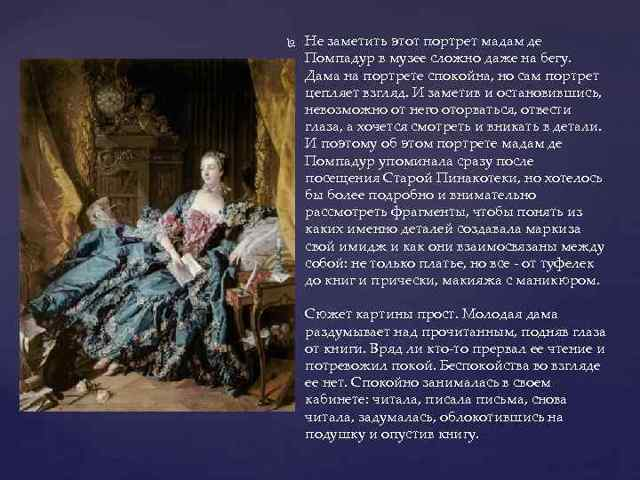 «Портрет мадам де Помпадур», Франсуа Буше — описание