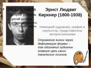Ханс Титце и Эрика Титце-Конрат, Оскар Кокошка