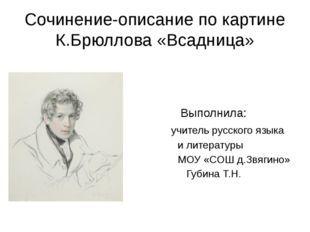 Описание картины Брюллова - Всадница