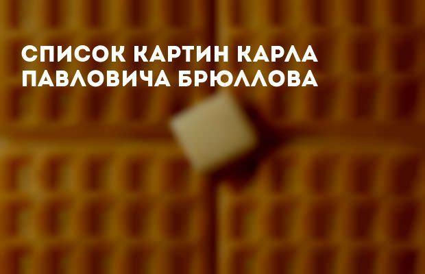 Турчанка, Карл Павлович Брюллов - описание картины