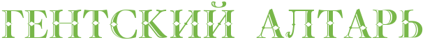 «Благовещение», Ян ван Эйк — описание