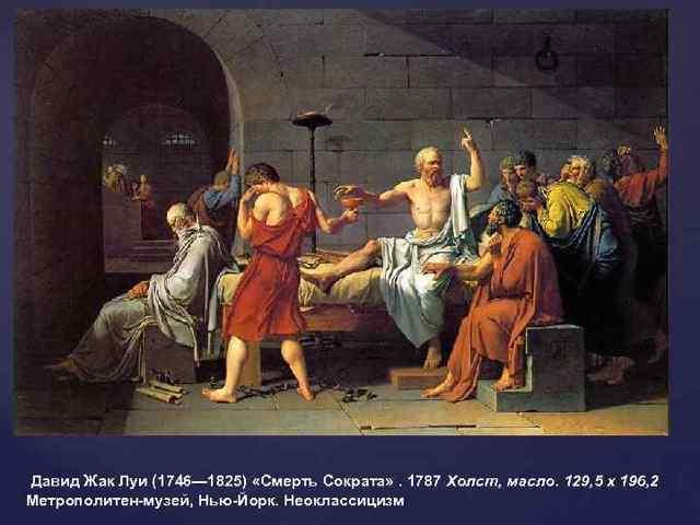Андромаха, оплакивающая Гектора, Жак Луи Давид, 1783