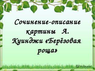 Картина «Берёзовая роща», Архип Иванович Куинджи — описание