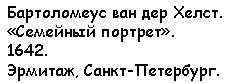 Портрет Ф. И. Шаляпина в роли Олоферна, А. Я. Головин, 1908