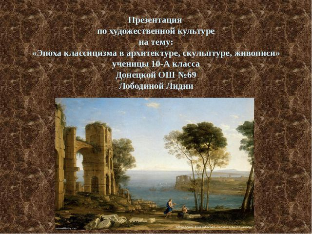 Скульптура классицизма: описание, история