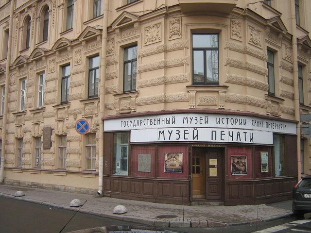 Музей печати, Россия, Санкт-Петербург