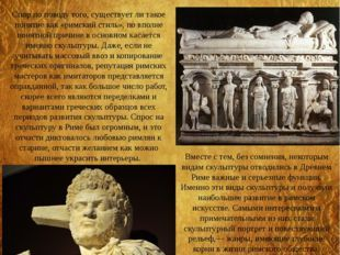 Скульптура Древнего Рима - фото и описание