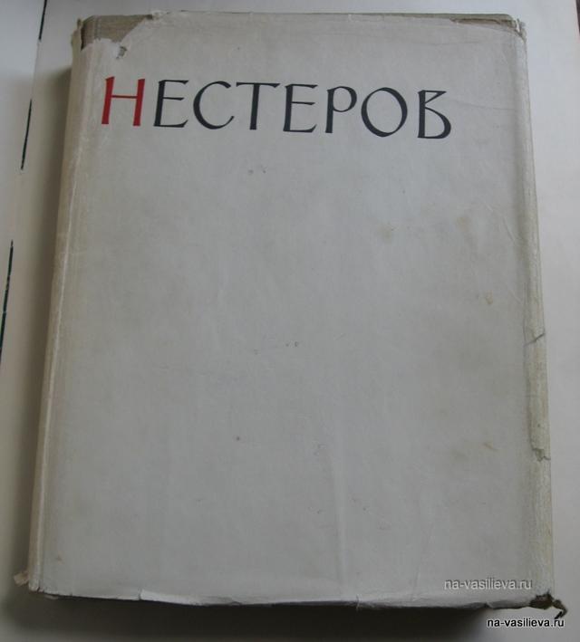 Михаил Васильевич Нестеров, картины и биография