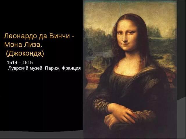 Загадка картины «Моны Лизы» Леонардо да Винчи
