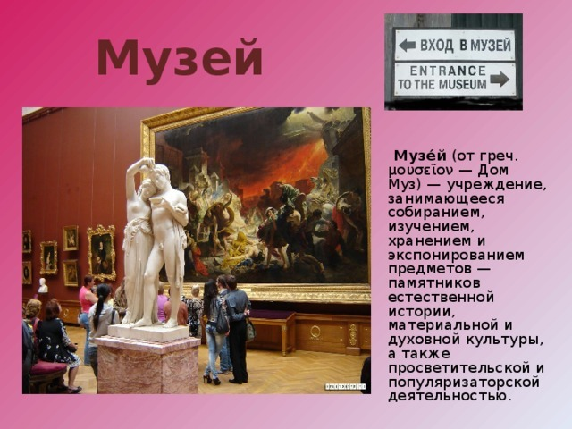 Почему музей называется музеем?