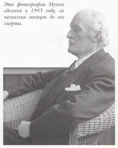 Крик, Эдвард Мунк - описание и анализ картины