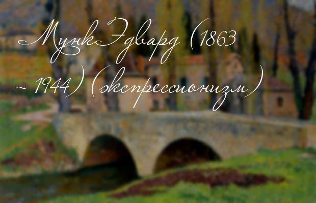 Девушки на мосту, Эдвард Мунк, 1901