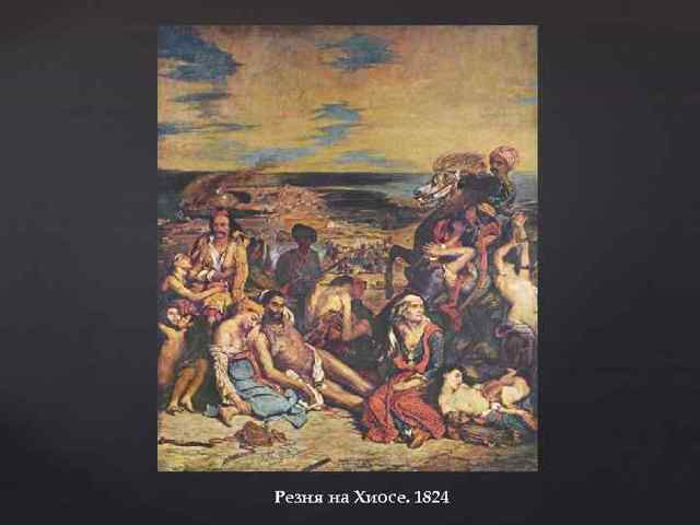 Овидий среди скифов, Эжен Делакруа, 1859
