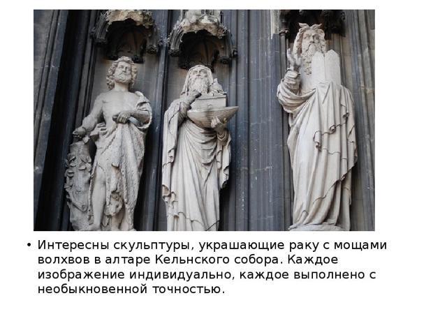 Скульптура Готики: фото, история, описание скульптур