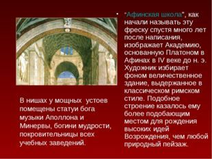 Афинская школа, Рафаэль Санти — описание картины