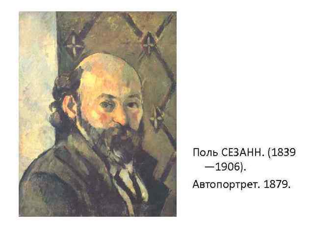 Автопортрет, Поль Сезанн, 1875