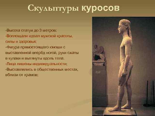 Скульптура Древней Греции - кратко, архаика, классика, эллинизм