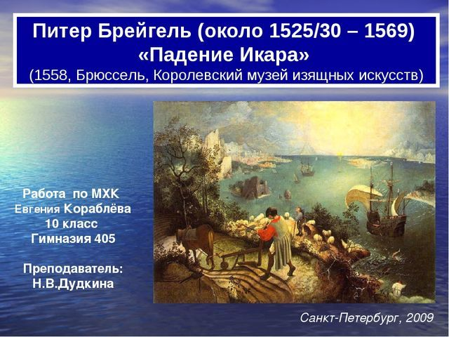 Картина «Падение Икара», Питер Брейгель Старший — описание
