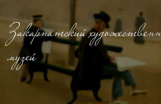 Закарпатский областной художественный музей, Ужгород, Украина