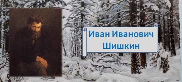 «Деревня. Зима», Исаак Ильич Левитан — описание картины
