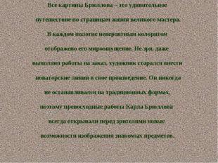 Прерванное свидание, Брюллов - описание картины