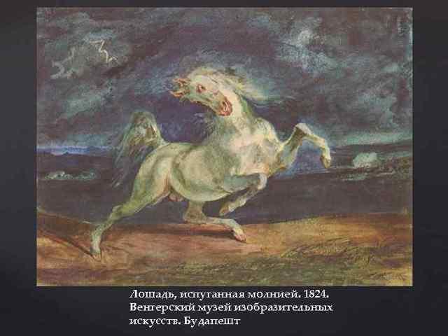 «Фанатики Танжера», Эжен Делакруа — описание картины