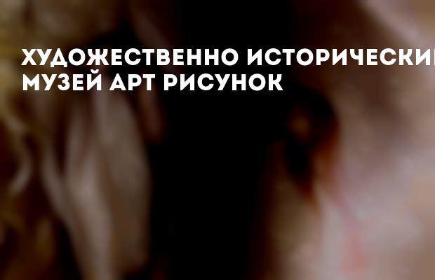Картина Репина