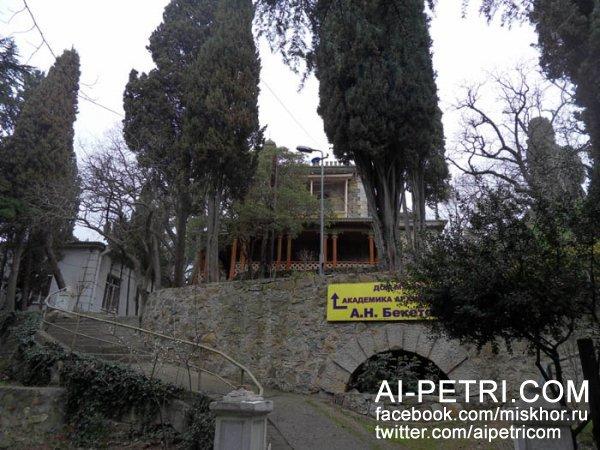 Дом-музей Алексея Николаевича Бекетова в Алуште, Украина