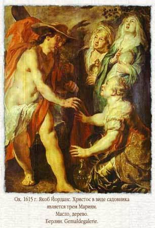 Бобовый король, Якоб Йорданс, около 1638