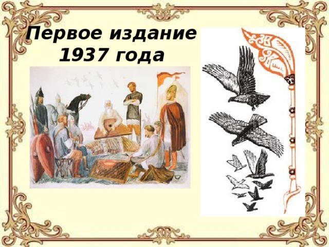 «Плач Ярославны», Перов — Описание и ВидеоОбзор Картины