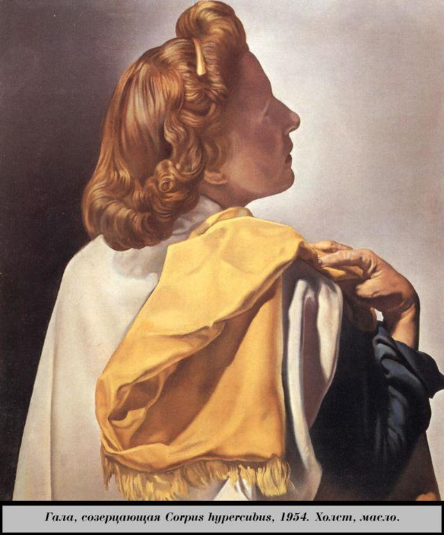 Мадонна Порт-Льигата, Сальвадор Дали, 1949,1950