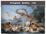 «Осенняя пастораль», Франсуа Буше — описание картины