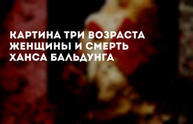 Возрасты человека и Смерть, Ханс Бальдунг (Грин)