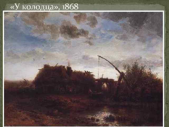 Осень, Саврасов, 1871